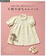 1週間で完成!手編みのかんたんニット 天使の赤ちゃんニット