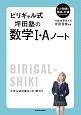 ビリギャル式 坪田塾の数学I・Aノート