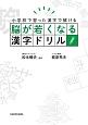 脳が若くなる漢字ドリル 小学校で習った漢字で解ける
