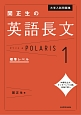 大学入試問題集 関正生の英語長文ポラリス 標準レベル (1)