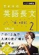 大学入試問題集 関正生の英語長文ポラリス 応用レベル (2)