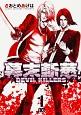 幕末斬華DEVIL KILLERS (1)
