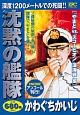 沈黙の艦隊 「やまと」vs.「スコーピオン」深海戦編 アンコール刊行!