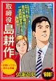 取締役島耕作 企業トップの新たな恋編 アンコール刊行