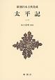 太平記<新装版> (1)