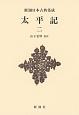 太平記<新装版> (2)