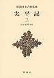 太平記<新装版> (3)