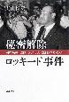 秘密解除 ロッキード事件 田中角栄はなぜアメリカに嫌われたのか
