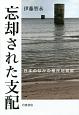 忘却された支配 日本のなかの植民地朝鮮