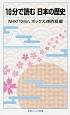10分で読む 日本の歴史