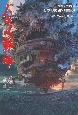 ハウルの動く城 ジブリの教科書13