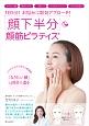 「顔下半分」顔筋ピラティス DVD付 1日5分!お悩みに即効アプローチ!