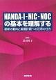 NANDA-I-NIC-NOCの基本を理解する 最新の動向と看護計画への活用の仕方