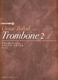 トロンボーンで奏でる/クラシック・バラード CD・パート譜付 (2)