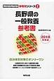 長野県の一般教養 参考書 2018