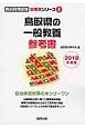 鳥取県の一般教養参考書 2018