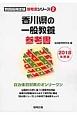 香川県の一般教養参考書 2018