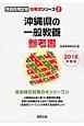 沖縄県の一般教養 参考書 2018