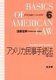アメリカ民事手続法<第3版>
