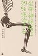 """坐骨神経痛は99%完治する """"脊柱管狭窄症""""も""""椎間板ヘルニア""""もあきらめなく"""