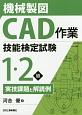 機械製図CAD作業 技能検定試験 1・2級 実技課題と解読例