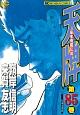 天牌 麻雀飛龍伝説 (85)