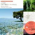 心を癒す 日本の絶景ヒーリングぬりえ 英訳つき 海外でも評価の高い&一度は訪れたい名所50