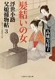 浮世小路父娘-おやこ-捕物帖 髪結いの女 書き下ろし長編時代小説(3)