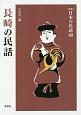 長崎の民話