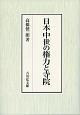 日本中世の権力と寺院