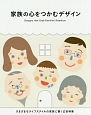 家族の心をつかむデザイン