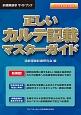 正しいカルテ記載 マスターガイド<2016年改定対応版> 歯科保険請求サイドブック
