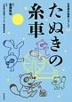 たぬきの糸車 文芸研の授業シリーズ1