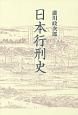 日本行刑史