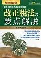 改正税法の要点解説 平成28年