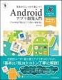 基本からしっかり身につくAndroidアプリ開発入門 Android Studio 2.X対応 プロが本気で教えるアプリ作りの基本「技」