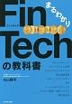 まるわかり FinTechの教科書