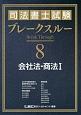 司法書士試験ブレークスルー 会社法・商法1 (8)