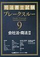 司法書士試験ブレークスルー 会社法・商法2 (9)