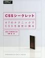 CSSシークレット 47のテクニックでCSSを自在に操る