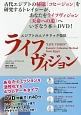 ライフヴィジョン DVD付属!!(約40分) エジプトのエソテリック技法