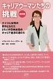 キャリアウーマンたちの挑戦<改訂版> ドイツ人女性の目がとらえた25人の日本女性のキャリ