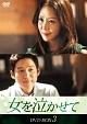 女を泣かせて DVD-BOX3
