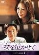女を泣かせて DVD-BOX4