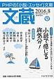 文蔵 2016.8 ブックガイド:小説で感じる旅気分! PHPの「小説・エッセイ」文庫(130)