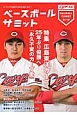 ベースボールサミット 特集:広島東洋カープ (11)