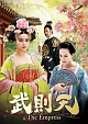 武則天-The Empress- DVD-SET3