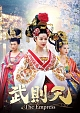 武則天-The Empress- DVD-SET4