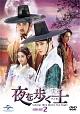 夜を歩く士〈ソンビ〉 DVD-SET2
