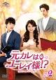 元カレはユーレイ様!? DVD-SET2 〈オリジナル・バージョン〉